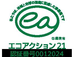 エコアクション21 認証番号0012024